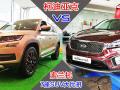 【长沙李哥】柯迪亚克VS索兰托L  7座SUV大比拼