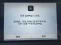 [逍遥EDGE]GPS:用车载的还是由Carplay用手机的