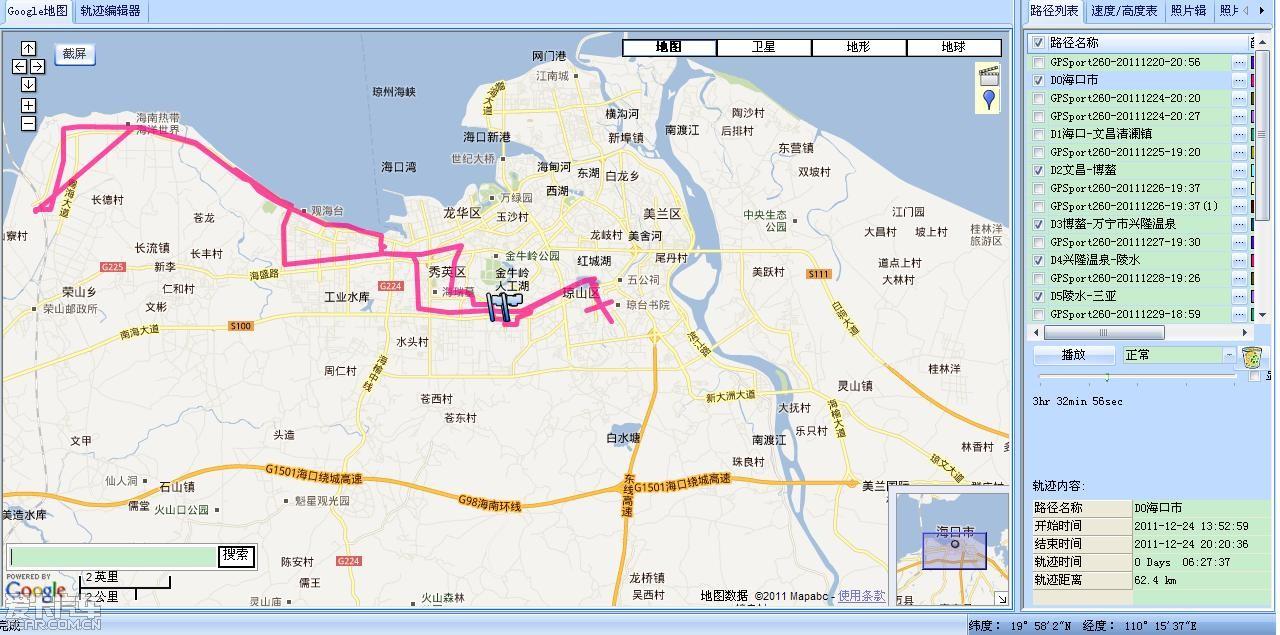 海南岛环岛骑行,迎2012