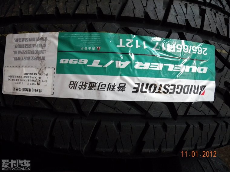【精华】v97换鞋(普利司通at/698)