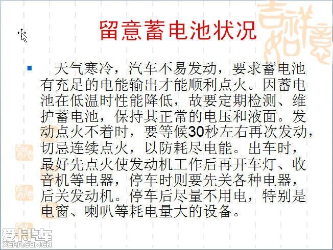 45图示 冬季汽车养护生活用车小常识 申精 重庆汽车论坛 高清图片