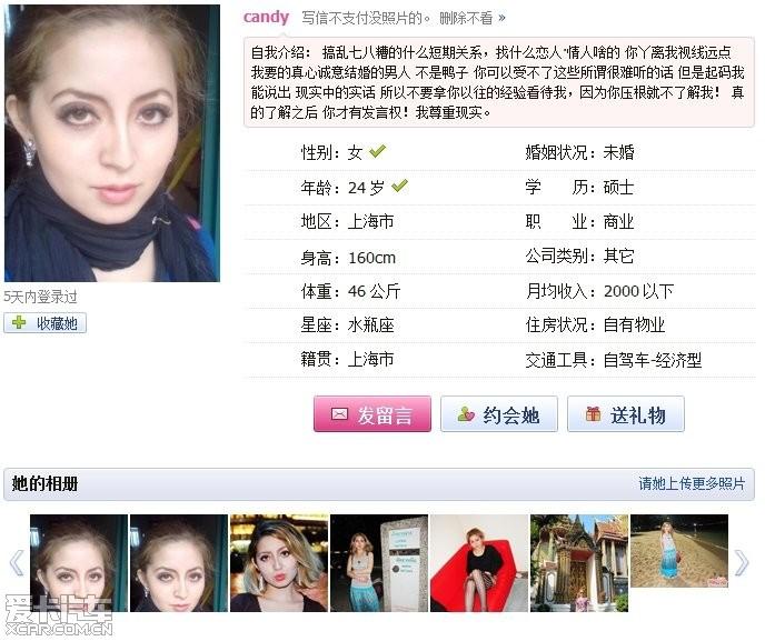 俄国美女想找中国小伙 四川汽车论坛