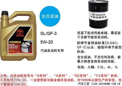 丰田纯牌全合机油5w20-sl(金桶)