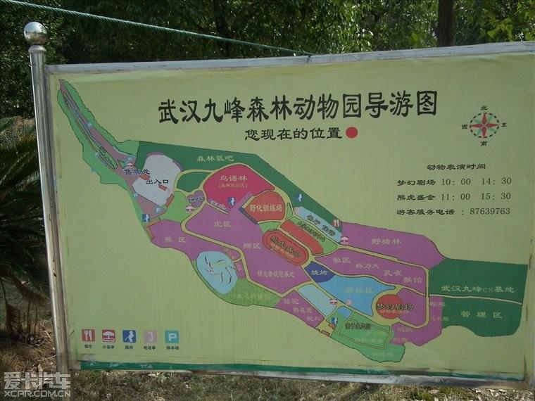 九峰森林动物园一日游记