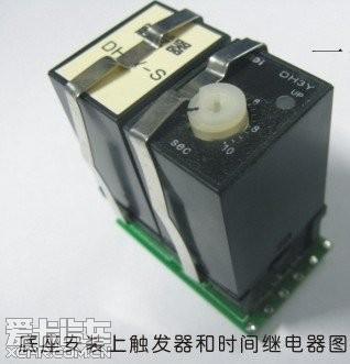 车载dvd加装延时继电器以及加装后备箱自动升起弹簧