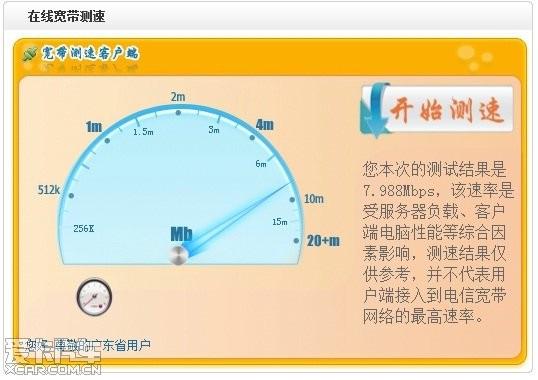 家里改光纤后速度测试(电信宽带4M)_深圳汽车