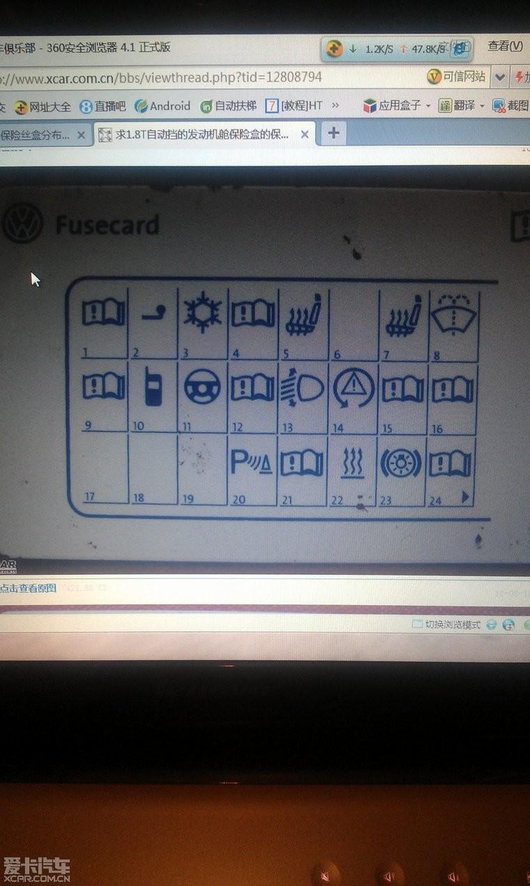 发动机仓 保险丝布置图 ,参考 途安 论坛 xcar高清图片