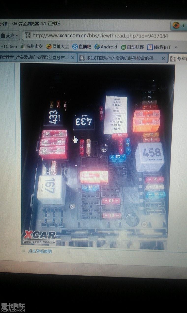发动机仓 保险丝布置图,参考 途安 论坛 xcar高清图片