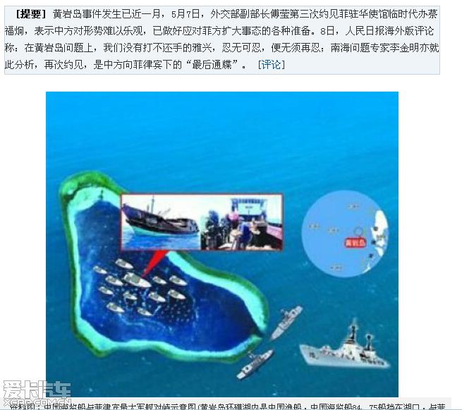 中国终于在黄页岛动手了(转)_四川汽车论坛_X