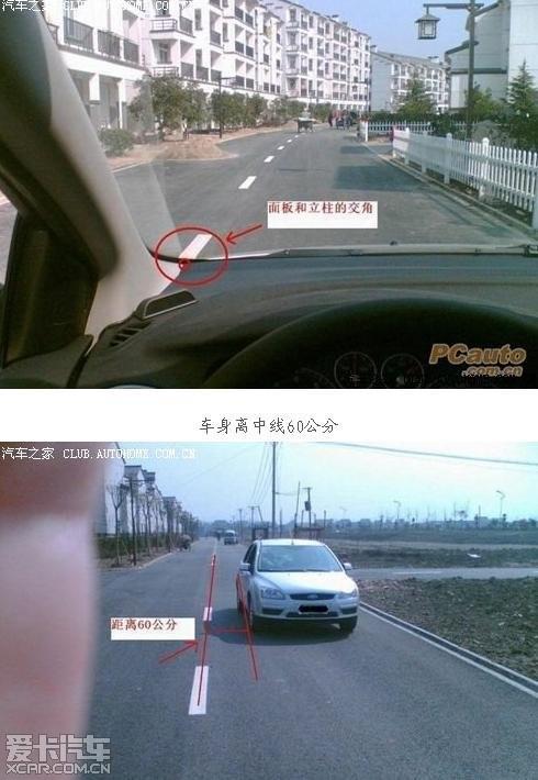 靠边停车 当右雨刮器结点和路边重合时,方向稍向左拉,就可以达到
