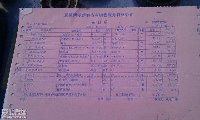 北京现代 悦动 更换 正时皮带 新疆汽车论坛 xc高清图片