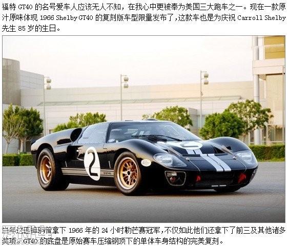福特纪念版 经典跑车GT40