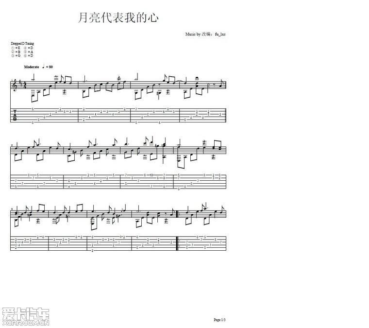 才子多求齐秦版月亮代表我的心吉他谱图片-我心永恒吉他谱简单版
