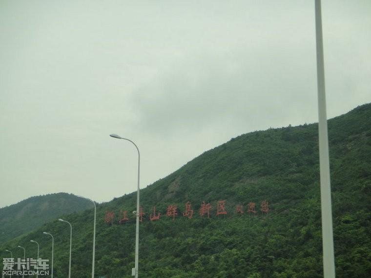 常州Q5攻略,徐州浙江自驾游-奥迪Q5车友-奥舟山市区一日游论坛图片