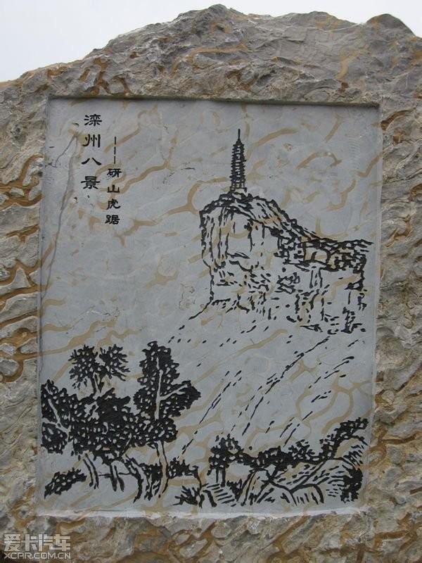 家族八景豆瓣_> 滦州八景