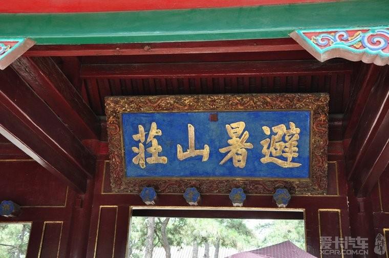 东,北京,鲅鱼圈,北戴河,庄河,赤峰,承德,通辽攻略自驾学园新手花语图片