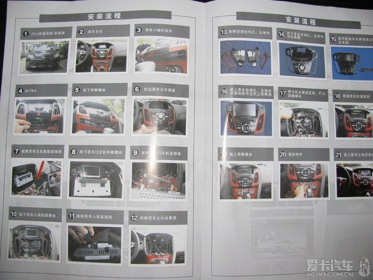 2012款新福克斯卡仕达导航安装及使用作业 1 高清图片