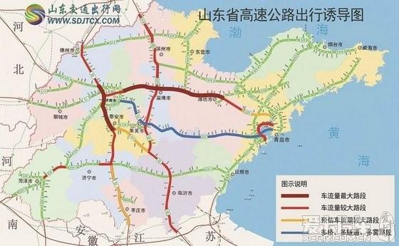 山东高速公路出行诱导图