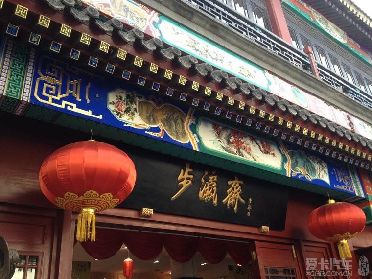 北京/步瀛斋