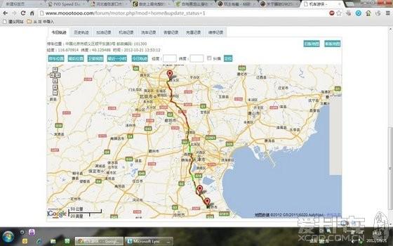 上海到北京了