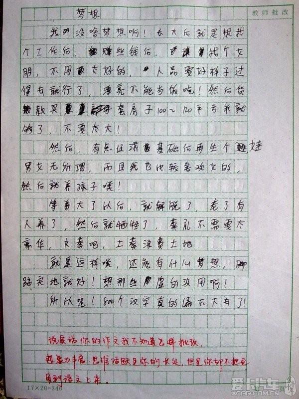 我的梦想300字三年级【相关词_ 三年级梦想作文300字】
