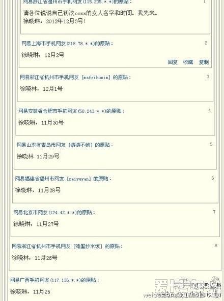 初夜女人的名字 山东汽车论坛 xcar 爱卡汽车俱乐部高清图片
