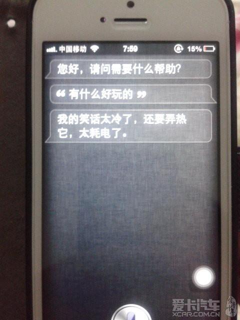 疯5 Siri 还蛮搞笑的_江苏汽车论坛_XCAR 爱卡