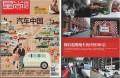 拥有超级跑车的中国80后故事……