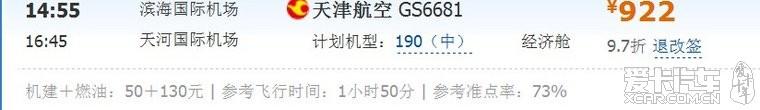 > 【急问】天津航空 gs6681 航班:天津 经 武汉 到 南宁 经常晚点吗?