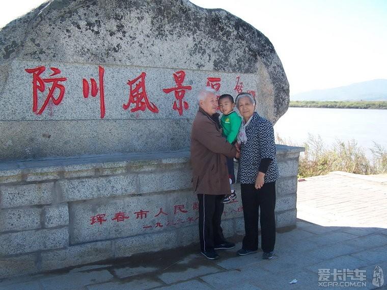 哈飞路宝 哈尔滨 珲春 绥芬河,十一携老带小边境行 完高清图片