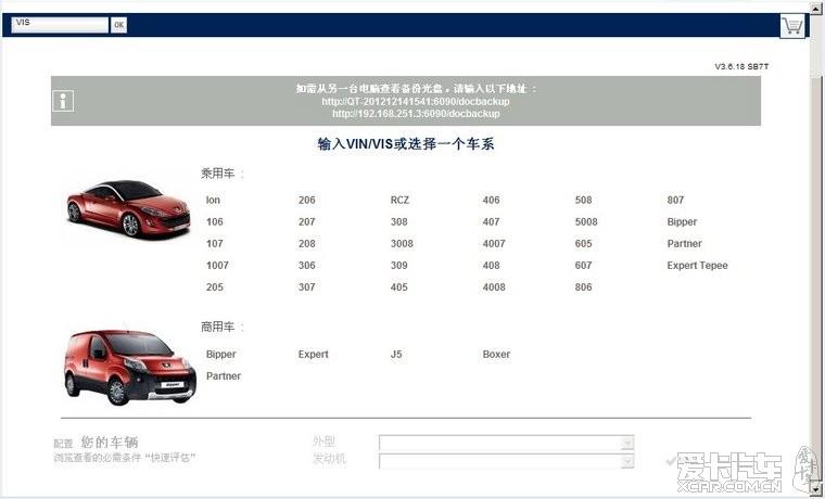 2012标致雪铁龙电路图及备件查询系统 307论坛 xcar 爱卡高清图片