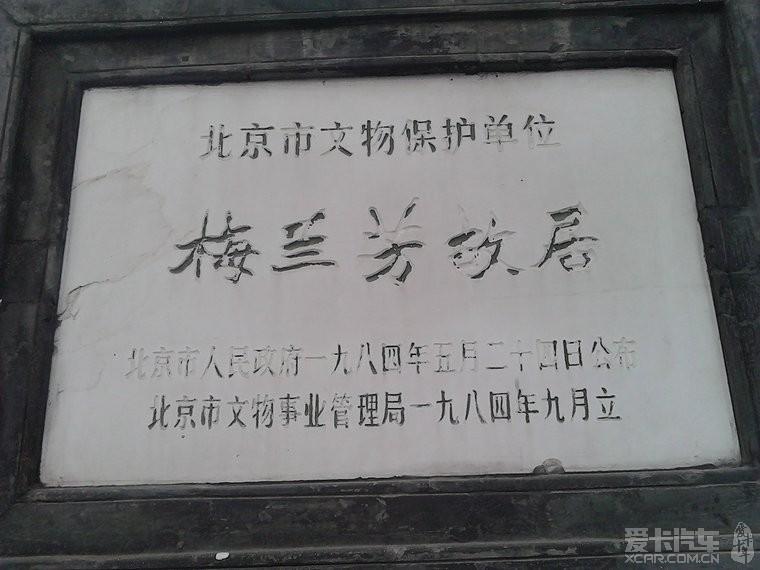 北京的名人故居 梅兰芳