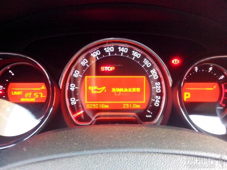 助,零下15度机油压力报警