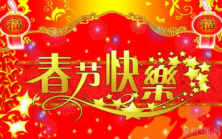 在新的一年里,祝福卡友们新春快乐、阖家团员、幸福快乐、身体健康图片