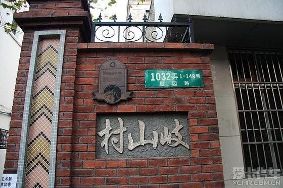 (上海歷史建筑)愚園路上老房子,風景宜居保護都需要; (上海歷史建筑