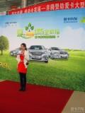 爱在奔腾绿动全家福北京怀柔植树活动21号尾车B50(完整篇,视频更新)