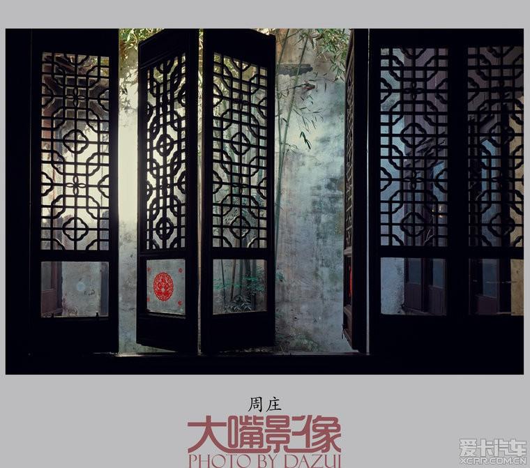 春节江南游5 周庄 贵州汽车论坛 xcar 爱卡汽车俱乐部高清图片