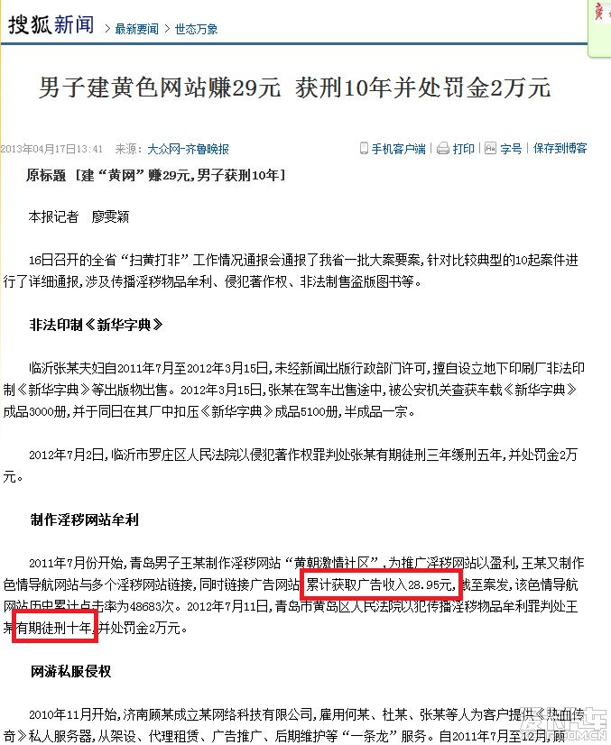 皇瑟网站网址_> 男子建黄色网站赚29元 获刑10年