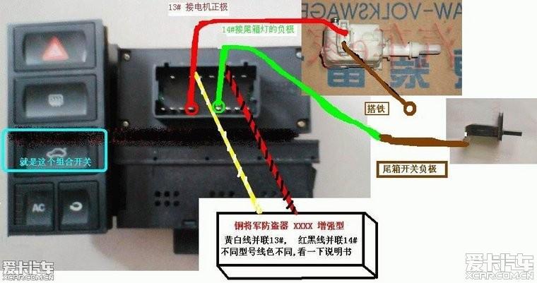 > 求助:10款捷达安铁将军遥控后备箱问题