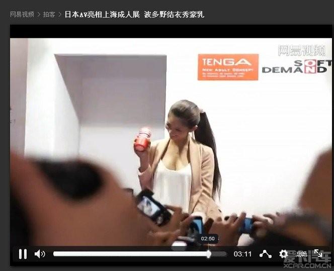 日韩成人高清视频_> 日本av亮相上海成人展 波多野结衣秀豪乳