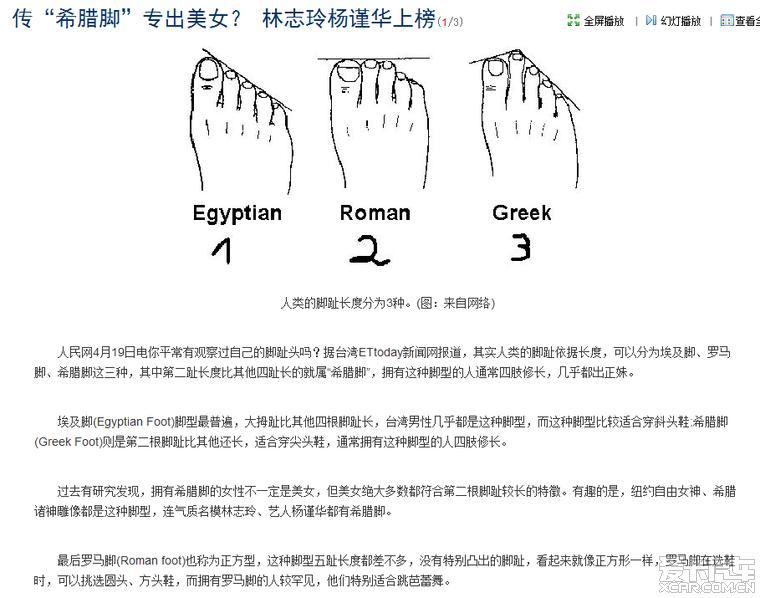 美女脚丫子一般都是希腊脚 北京汽车论坛