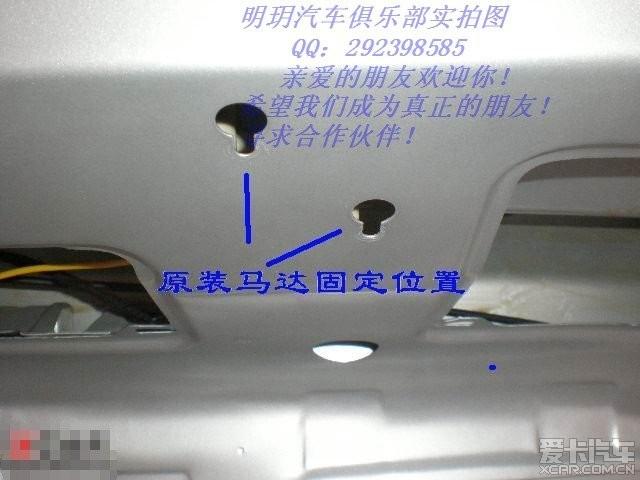 标题 捷达改装电动开启后备箱高清图片