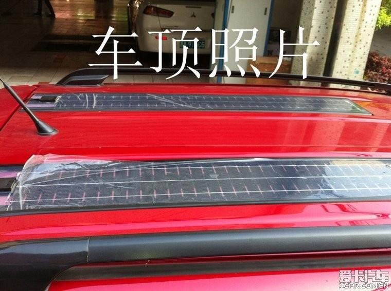 本人又一个重大改装,太阳能板车顶改装
