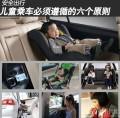 安全出行儿童乘车必须遵循的六个原则