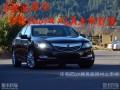 【新车上市】讴歌RDX精英版:43.9万 讴歌RLX:85.8万元,售价公布,直