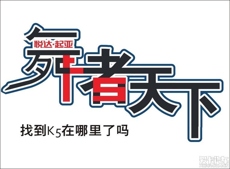爱卡K5海报专属车标设计征集帖(也许你成户外车友设计费多少钱图片