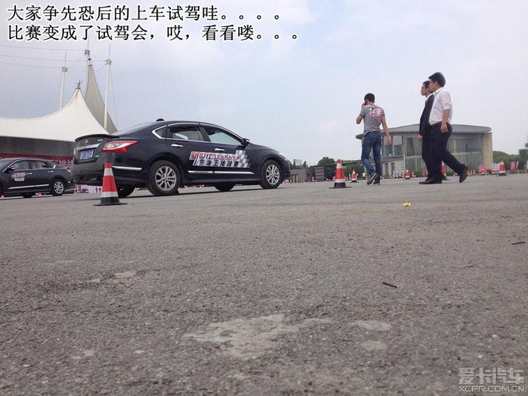 2013南通新天籁 挑战赛 天籁论坛 xcar 爱卡汽车俱乐部高清图片