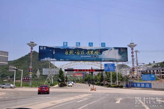 【精华】v精华手札~长治、程阳桥、榕江、黄果北京到龙胜攻略自驾图片
