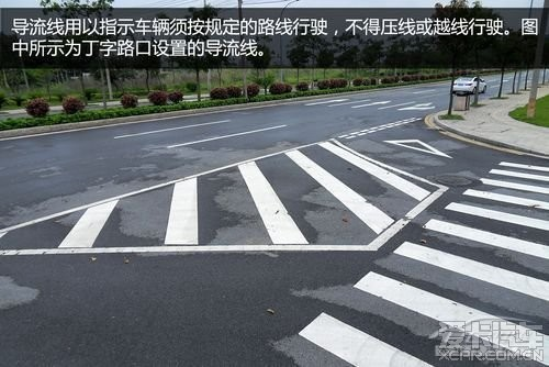一些常见交通标线 科鲁兹论坛