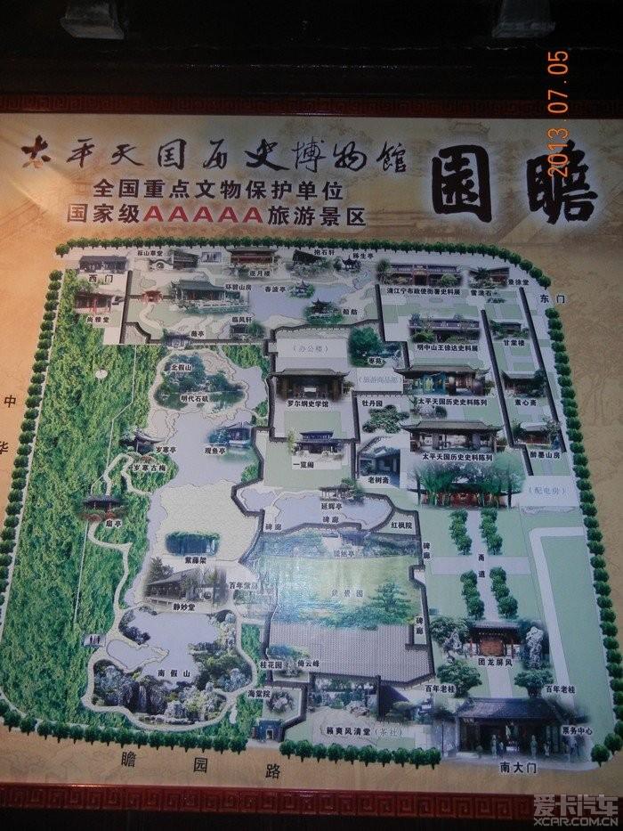 > 南京瞻园